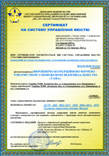 Certificate on Quality Management System